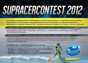 SUP Racer Contest 2012